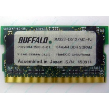 BUFFALO DM333-D512/MC-FJ 512MB DDR microDIMM 172pin (Елец)