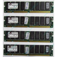 Память 256Mb DIMM Kingston KVR133X64C3Q/256 SDRAM 168-pin 133MHz 3.3 V (Елец)